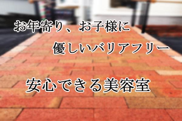 福岡市東区のツヤ髪美容室オレオのこだわり